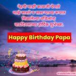 birthday wishes for father in law in marathi