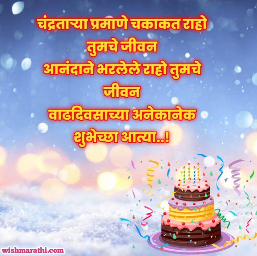 happy birthday aatya wishes in marathi