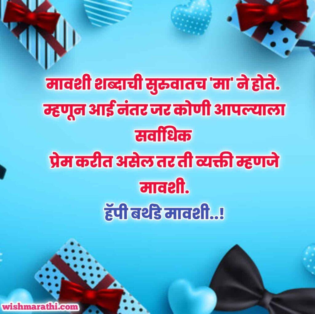 happy birthday mavshi in marathi