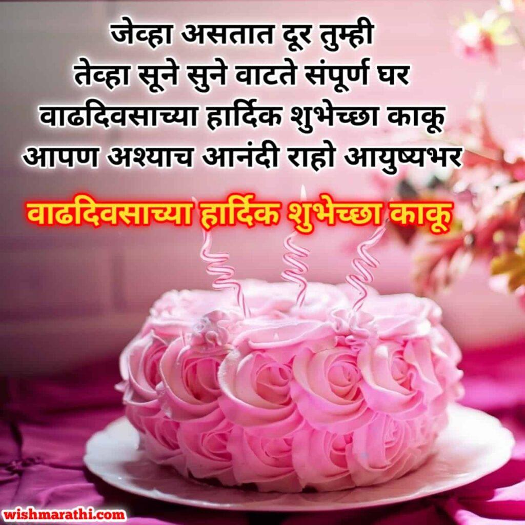 birthday wishes to aunty in marathi