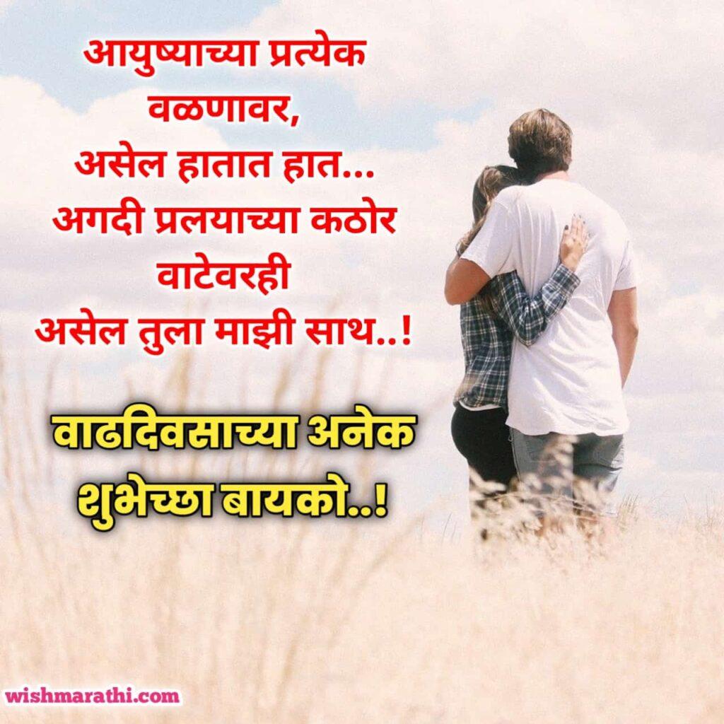 wife birthday wishes in marathi