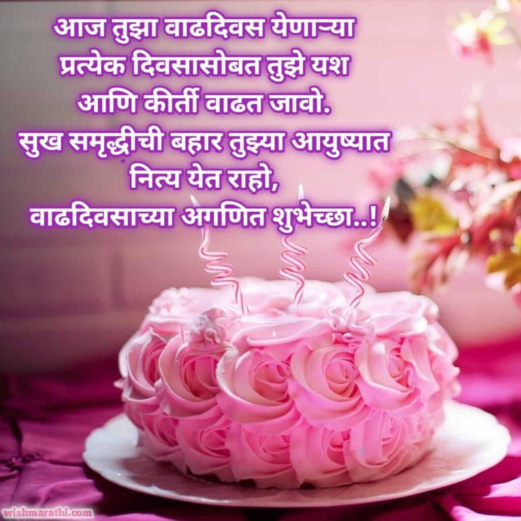 birthday wishes for sali in marathi