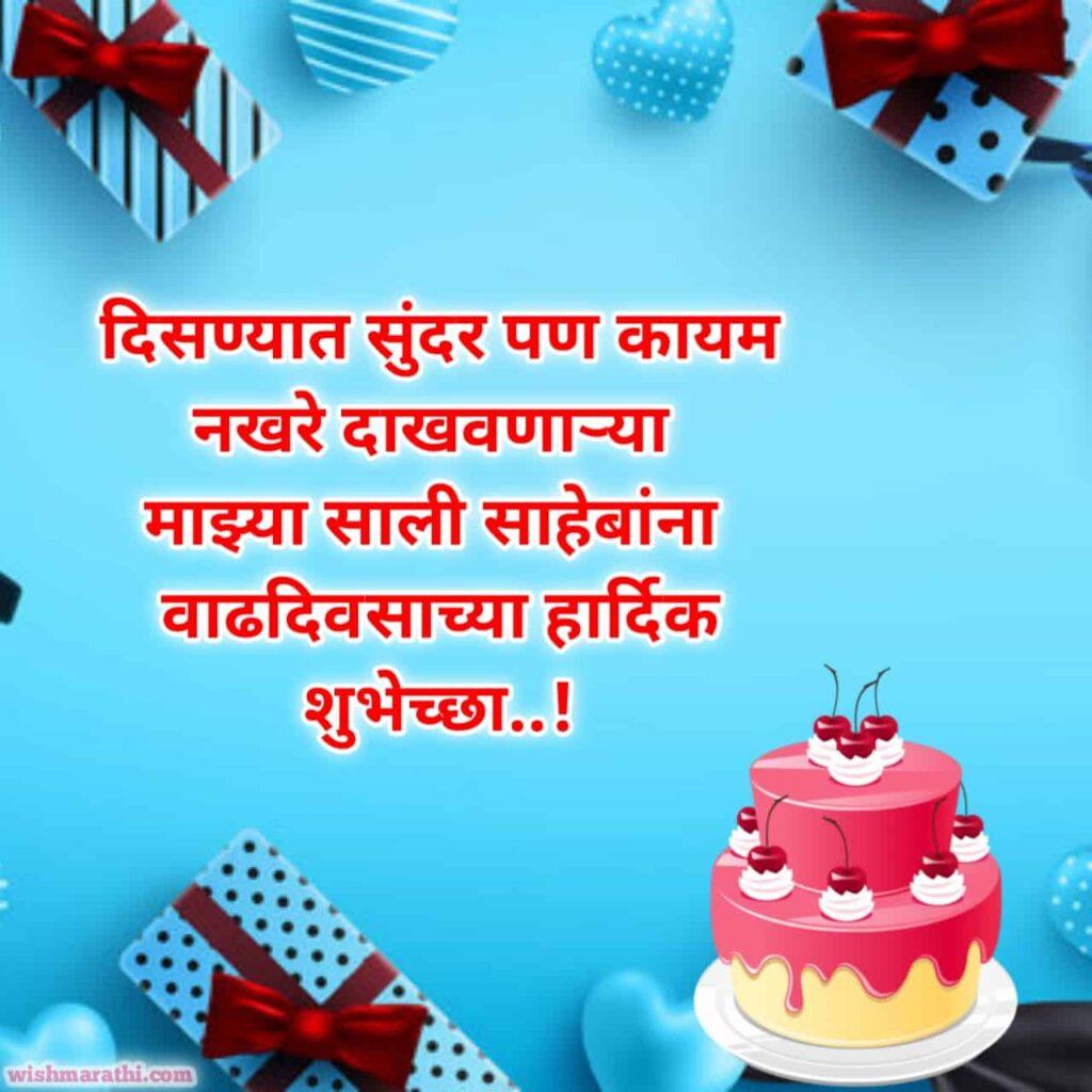 साली ला वाढदिवसाच्या शुभेच्छा