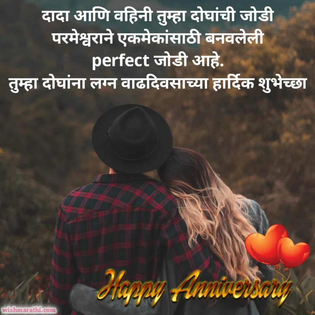 wedding anniversary wishes for brother and sister in law in marathi