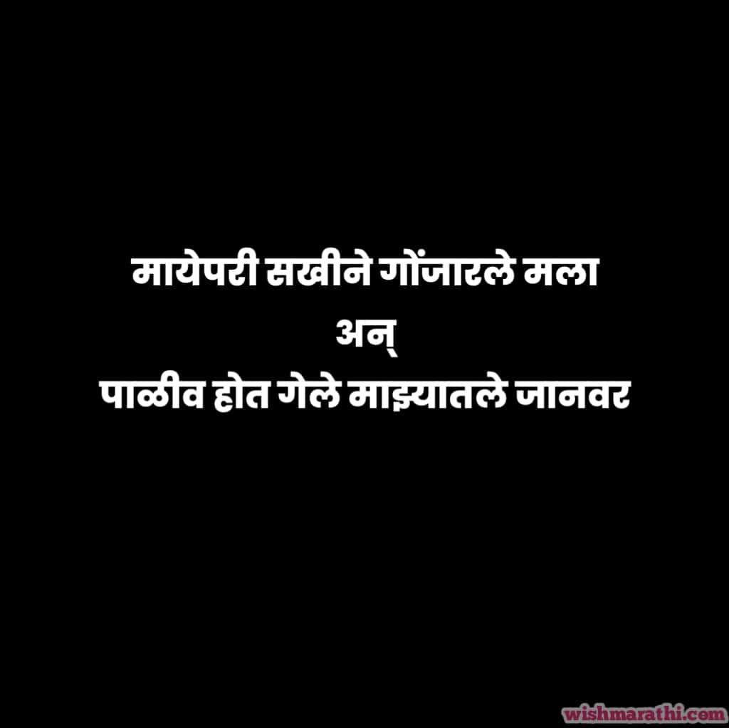 romantic marathi kavita & prem kavita in marathi