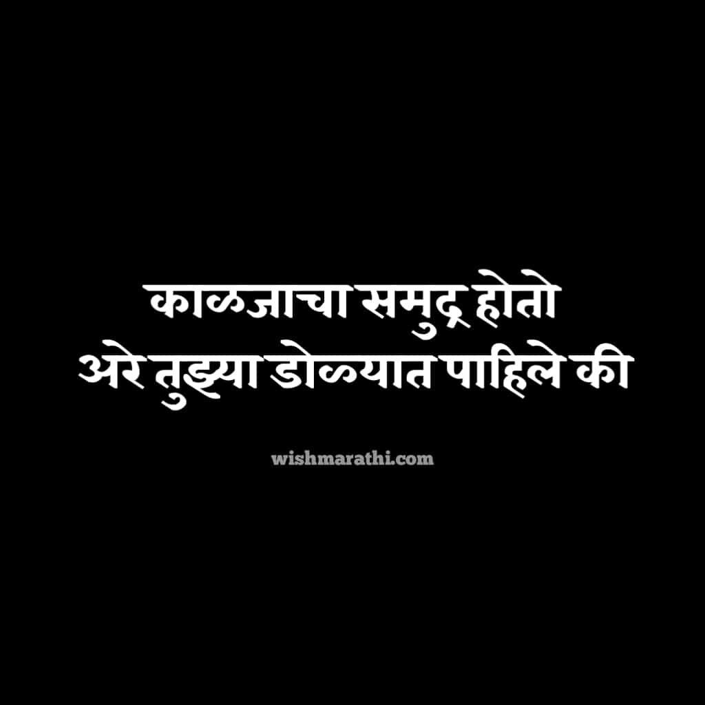 love quotes in marathi for boyfriend