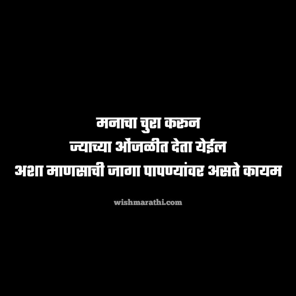 husband wife relation quotes in marathi