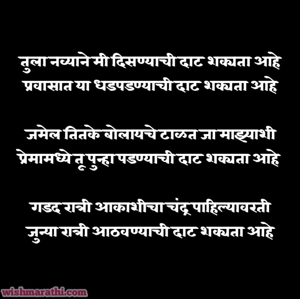 heart touching love poem in marathi