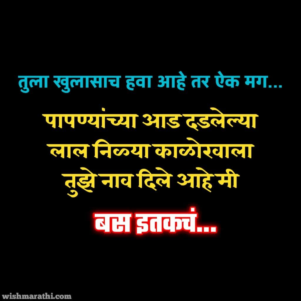 love quotes in marathi for husband & boyfriend