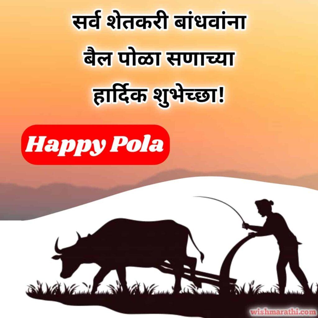 bail pola wishes in marathi