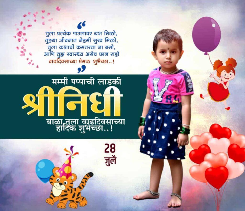 birthday banner marathi hd