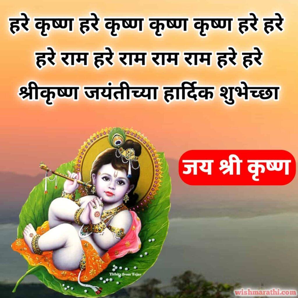 happy janmashtami in marathi