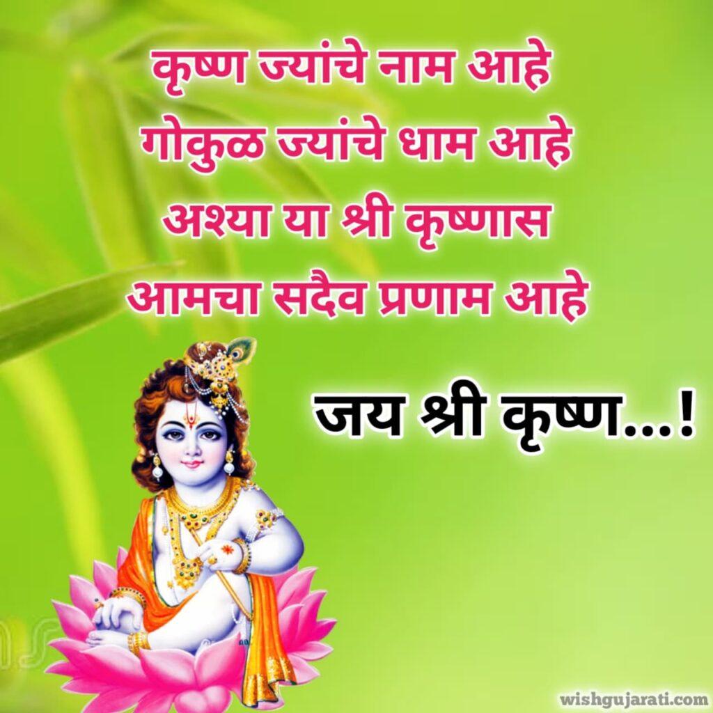 gokulashtami wishes in marathi