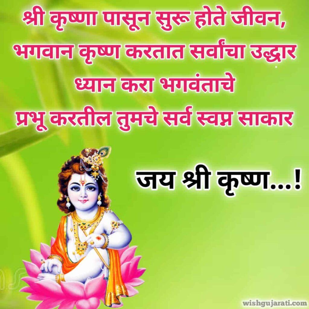 janmashtami quotes, wishes in marathi