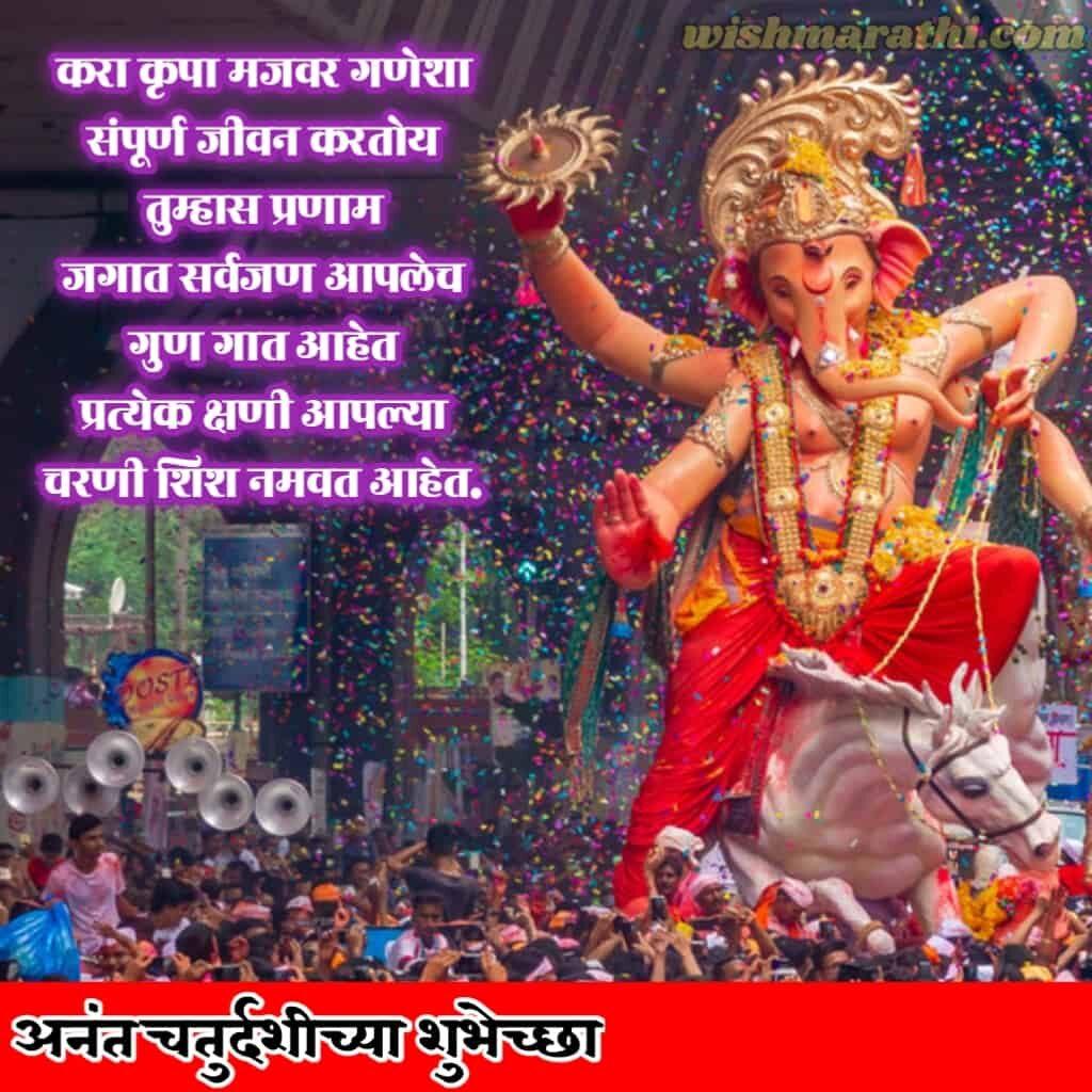 anant chaturdashi images in marathi