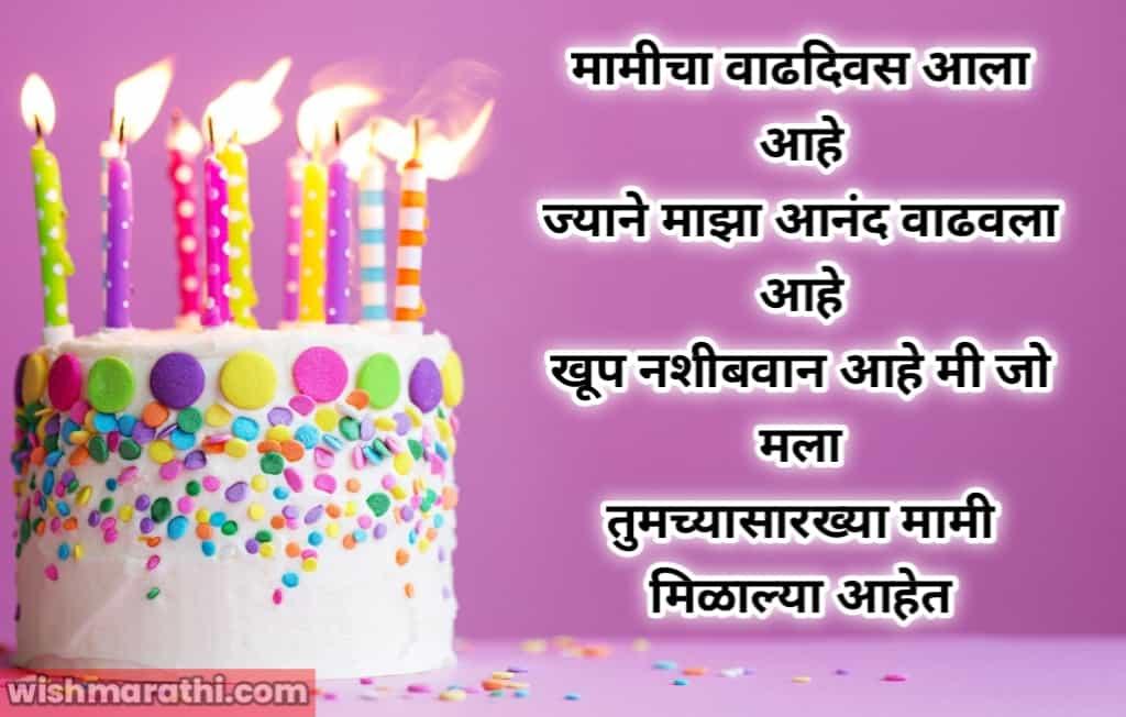 birthday wishes for mami in marathi