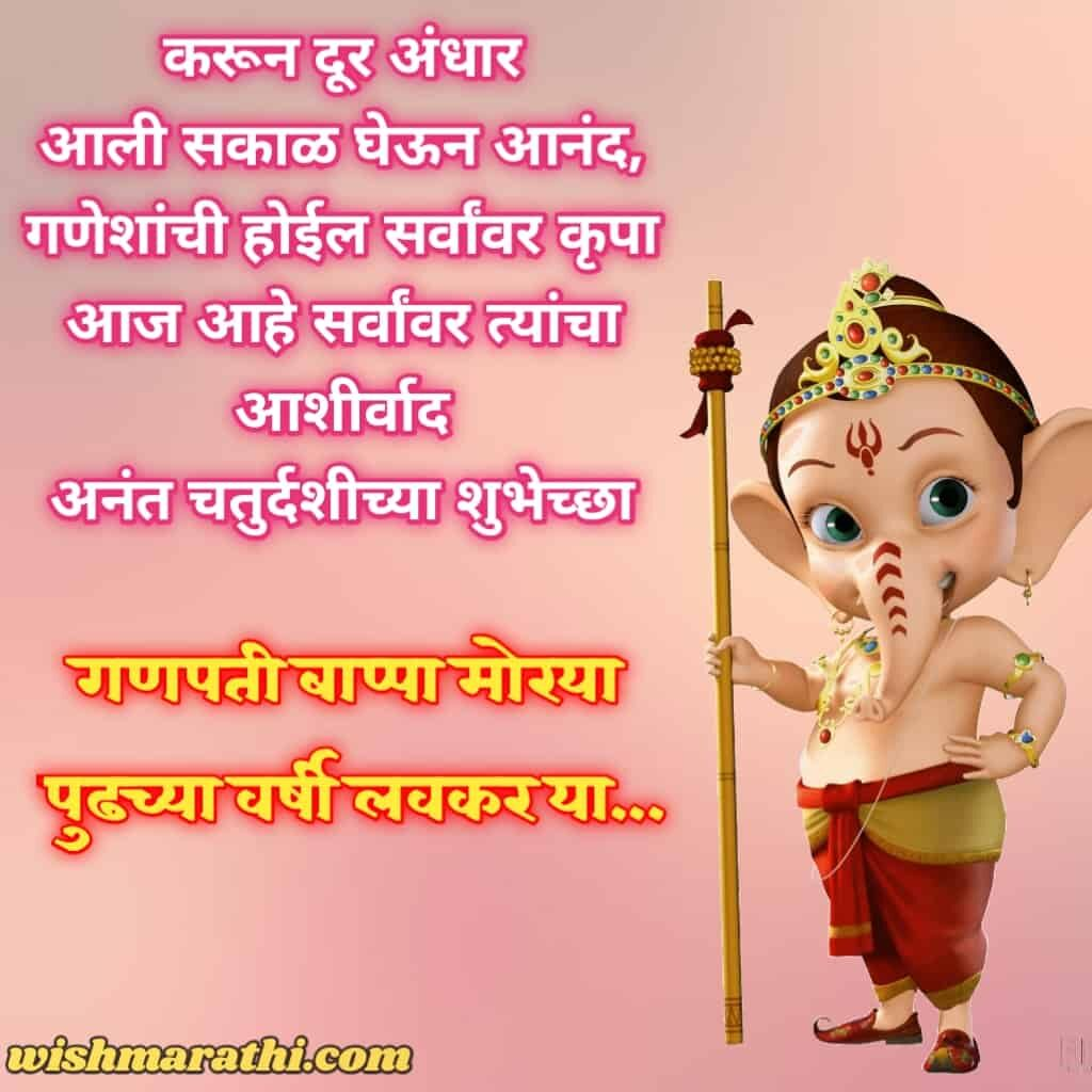anant chaturdashi quotes in marathi