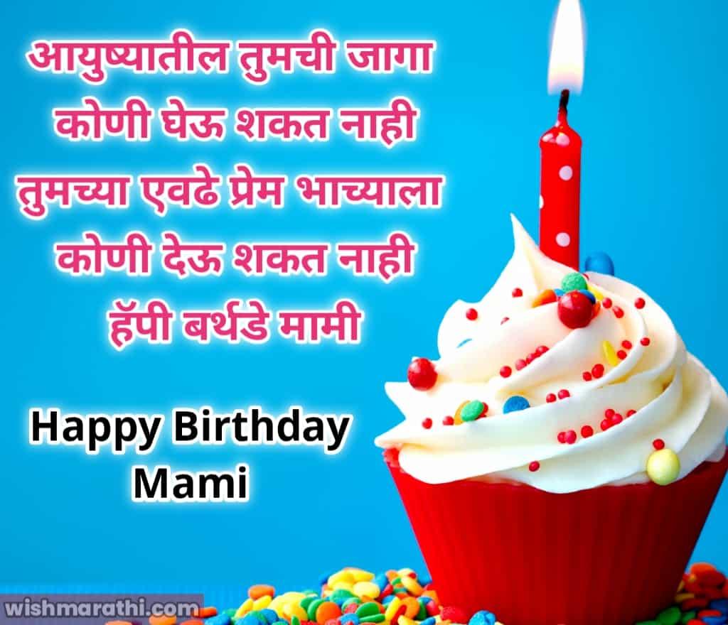 मामीला वाढदिवसाच्या हार्दिक शुभेच्छा - happy birthday mami marathi