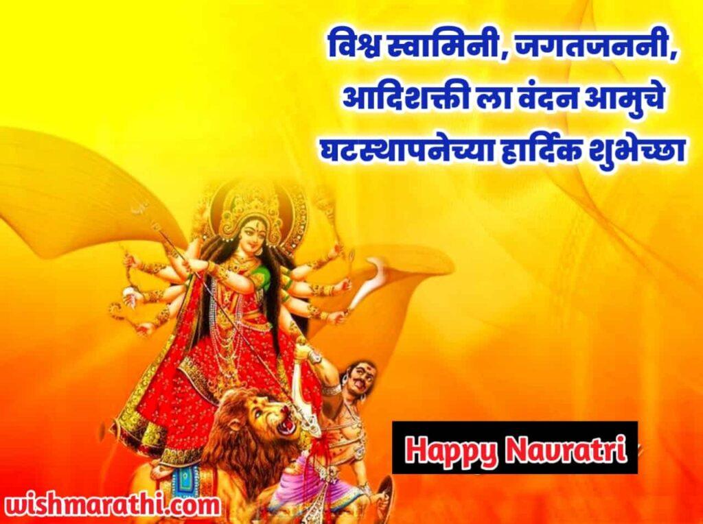 navratri shubhechha in marathi