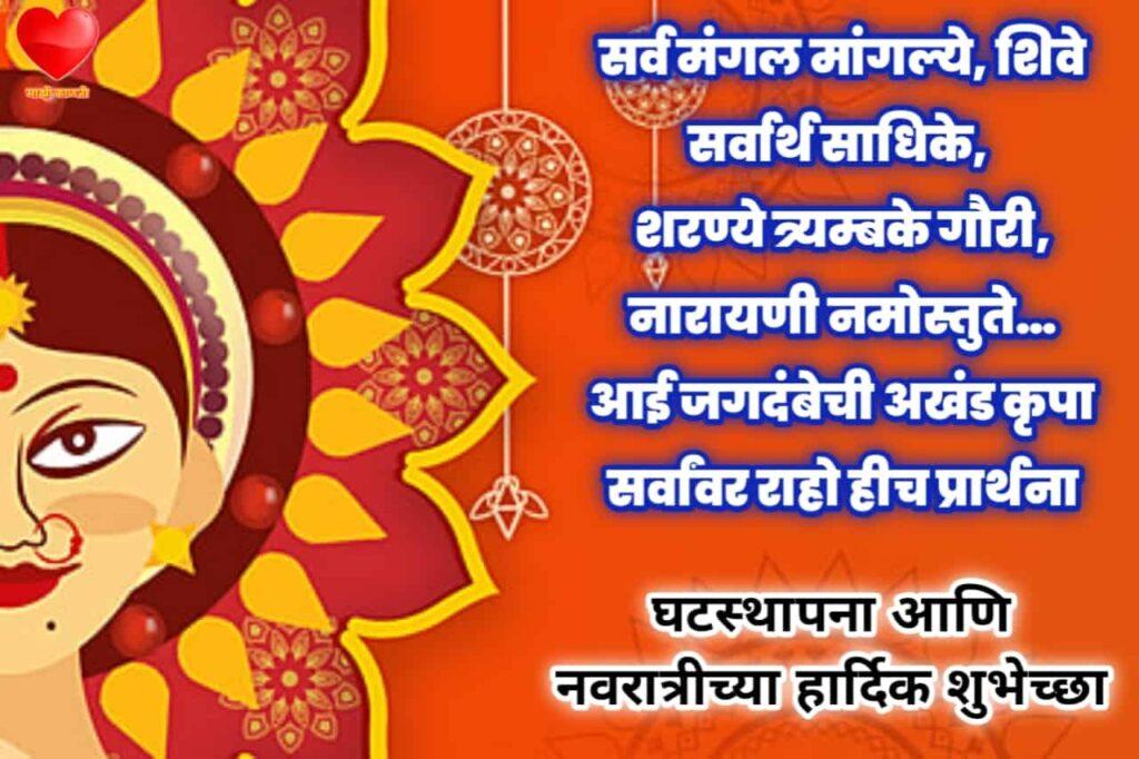 ghatasthapana  Navratri wishes in marathi